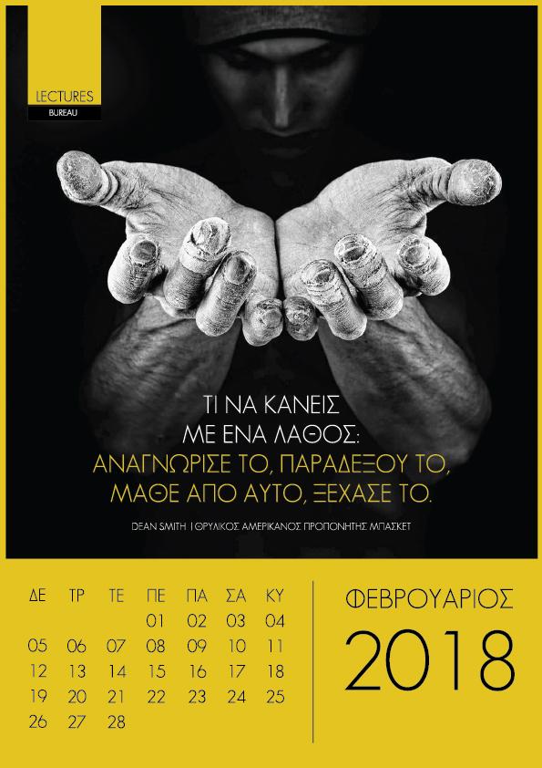 Ημερολ. Φεβρουάριος 2018