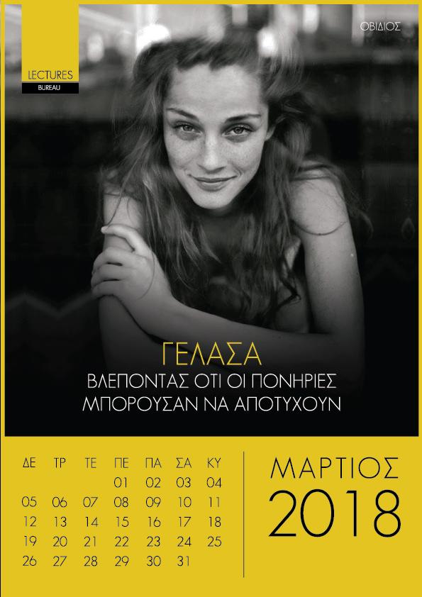 Ημερολ. Μάρτιος 2018