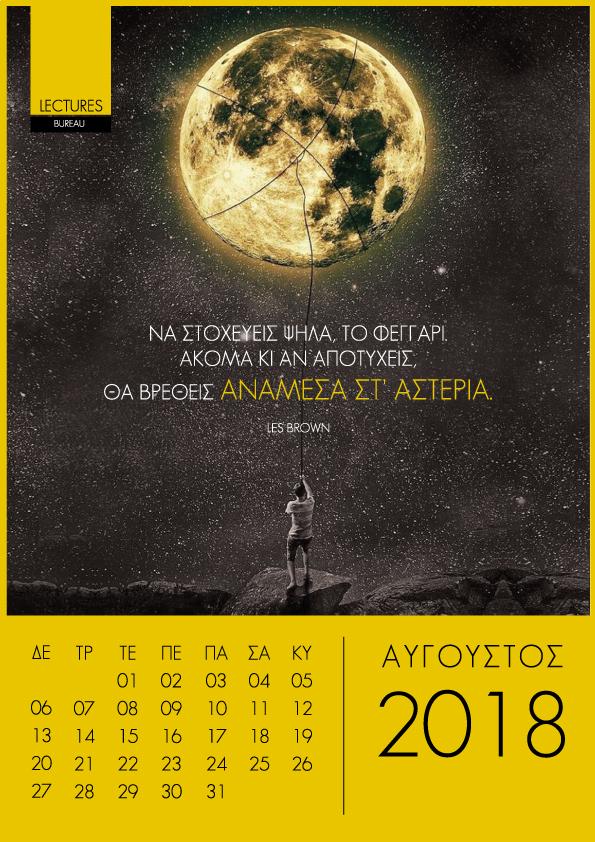 Ημερολ. Αύγουστος 2018