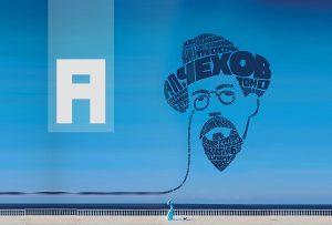 The Letter (Chekhov) | Part A'