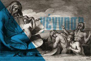 Η γέννηση της Αφροδίτης. Έρις και Έρως (Jean-Pierre Vernant)