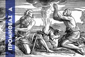 Προμηθέας εναντίον Δία – Πράξη πρώτη (Vernant Jean Pierre)