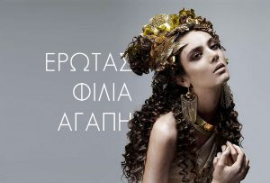 CLASSICAL GREEK LOVE: EROS, PHILOS, AND AGAPE  (LOU MARINOFF)