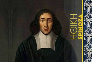 Baruch Spinoza: the fundamental questions (ROGER SCRUTON)