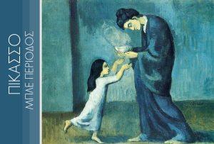 Η συναισθηματική αναστάτωση που κρύβεται πίσω από την «Μπλε Περίοδο» του Πικάσο. (ALEXA GODHART)