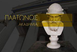 ΑΚΑΔΗΜΙΑ. Η σχολή του Πλάτωνα (MARIO VEGETTI)