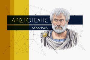 Όταν έλειπε από το μάθημα ο Αριστοτέλης… | Μέρος Β'