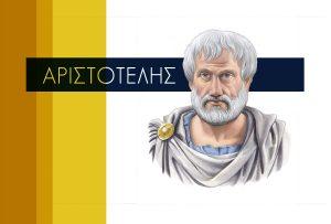 Αριστοτέλης (ENRICO BERTI)