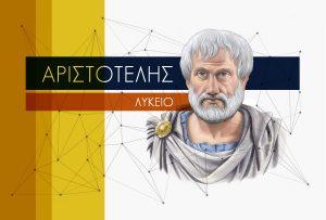 Το Λύκειο. Η Σχολή του Αριστοτέλη. (CLAUDIA MACEROLA & FEDERICO MINZONI)