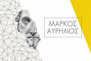 ΜΑΡΚΟΣ ΑΥΡΗΛΙΟΣ. Ο ΦΙΛΟΣΟΦΟΣ ΒΑΣΙΛΙΑΣ (121-180 μ.Χ.) (MAX EXELMAN)