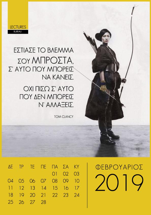 Ημερολ. Φεβρουάριος 2019