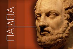 ΠΕΡΙ ΠΑΙΔΕΙΑΣ (ΠΛΟΥΤΑΡΧΟΣ, 1ος/2ος μ.Χ. αιώνας)