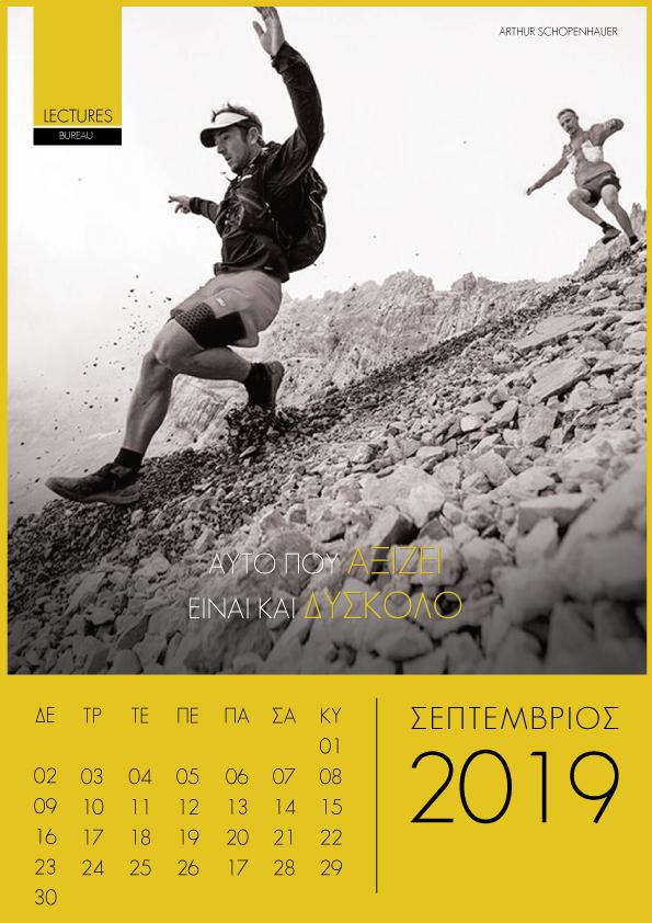 Ημερολ. Σεπτέμβριος 2019