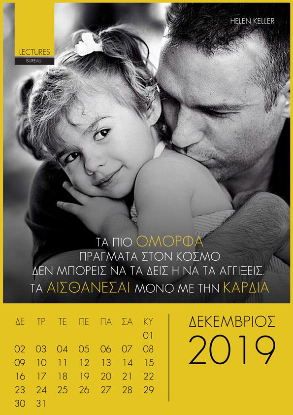 Ημερολ. Δεκέμβριος 2019