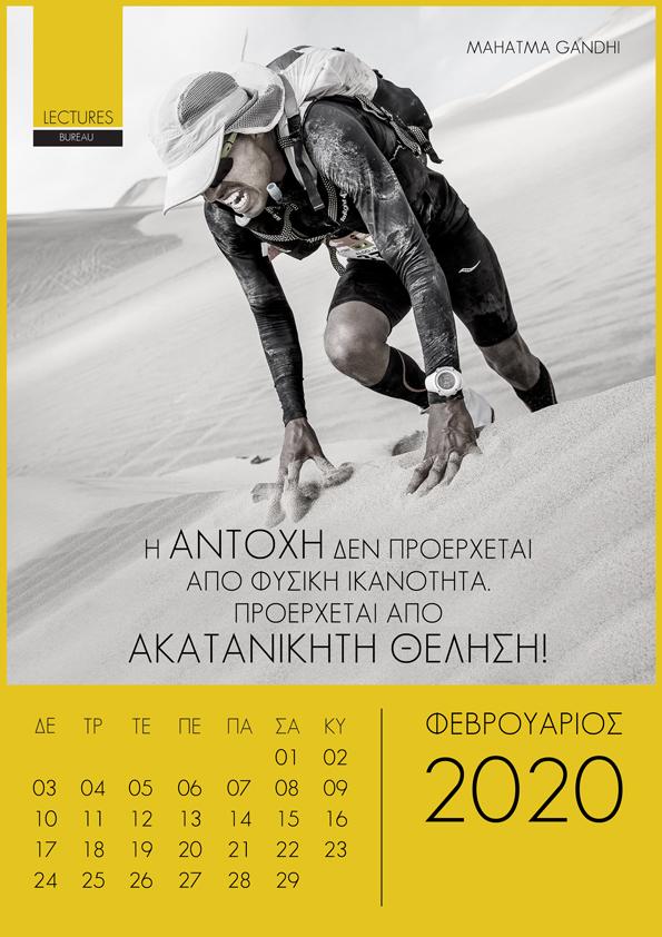 Ημερολ. Φεβρουάριος 2020