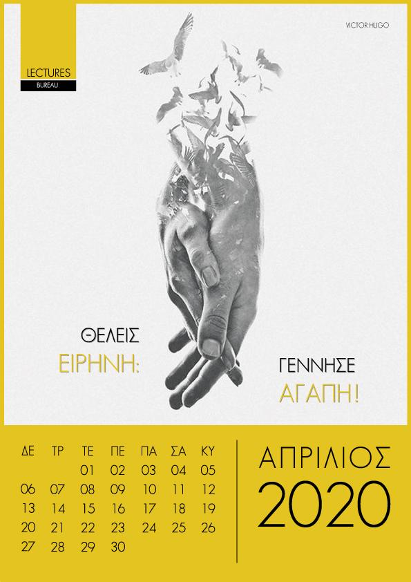 Ημερολ. Απρίλιος 2020