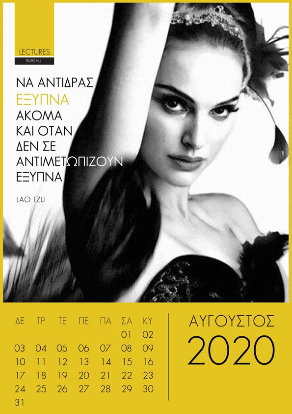 Ημερολ. Αύγουστος 2020